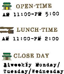 営業時間 午前11時から午後5時まで ランチタイム午前11時から午後2時まで 定休日 毎週 月曜日 火曜日 水曜日